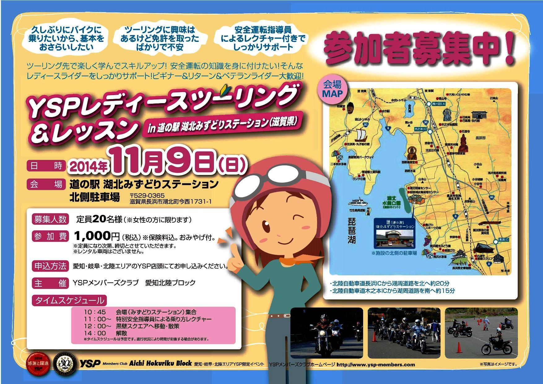 レディスツーリング琵琶湖