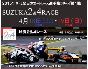 鈴鹿2&4ロードレース