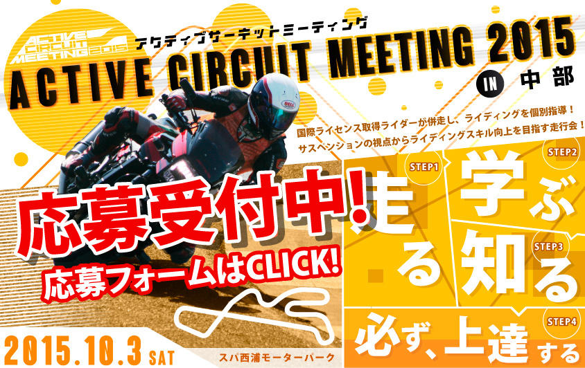ACTIVEサーキットミーティングin中部