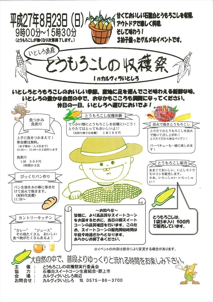 8月21日いとしろモロコシ収穫祭ツーリング