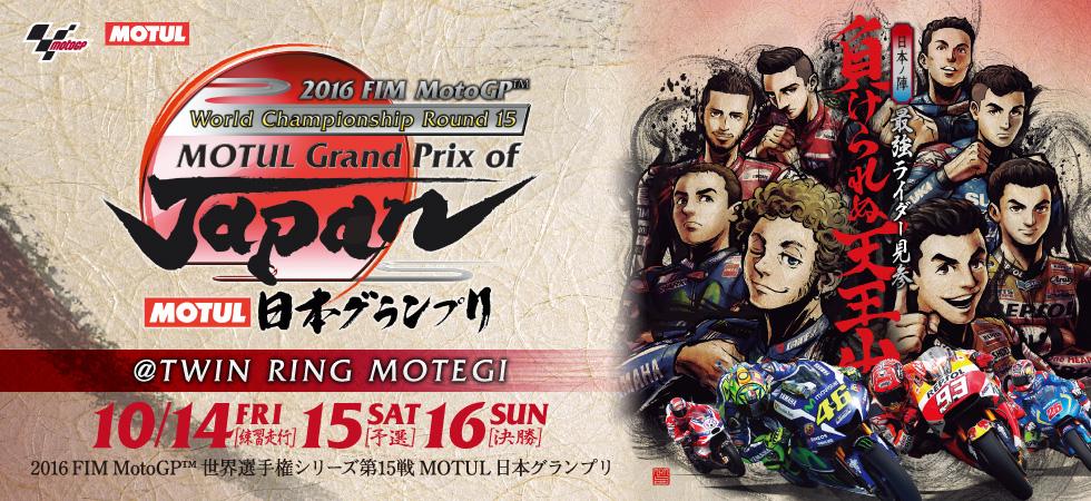 2016MotoGP日本グランプリ