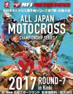 2017年全日本モトクロス選手権シリーズ