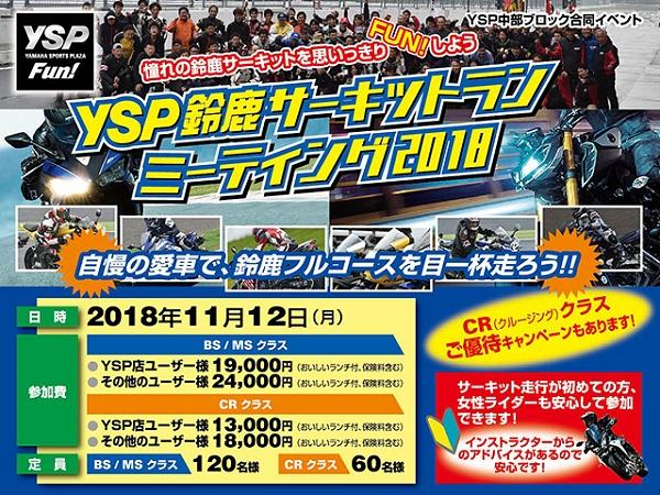 YSP鈴鹿サーキットラン