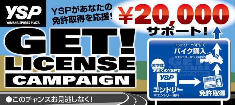あなたの免許取得を応援!ゲットライセンスキャンペーン