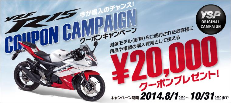 YZF-R15クーポンキャンペーン
