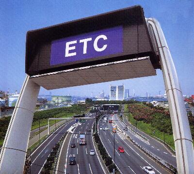 ETC車載器購入助成キャンペーン